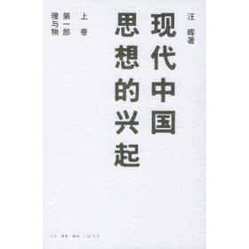 现代中国思想的兴起