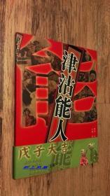 冯骥才 亲笔签名本:《津沽能人》(插图本)