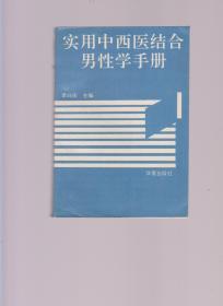 实用中西医结合男性学手册