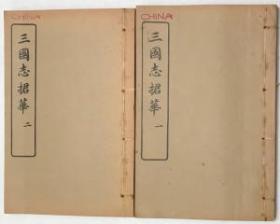 1922年《三国志捃华》民国白纸排印本二册全