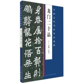 中国古代书法作品选粹·龙门二十品(上下)北魏·佚名