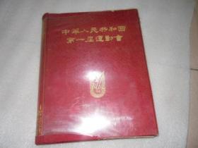 中华人民共和国第一届运动会 8开 布面 少刘少奇像 还少前面几页 具体看图片  整体保存不错 K136-2