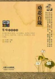 中华传世文选--白话孟子