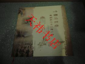 中国马尔康——嘉绒藏族文化腹心地(摄影画册)