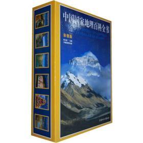 中国国家地理百科全书(彩图版)