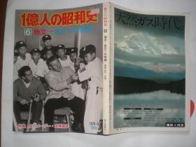 X.1976年《1亿人的昭和史》6独立-自立-苦恼