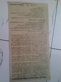中国革命博物馆 复制品【反抗帝国主义国民党四次 --圄勦--苏区红军宣言 】410X220