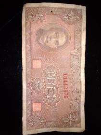 中华民国三十四年中央银行一千元