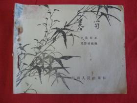 老版连环画--春笋(笋)【1963年1印35000册】