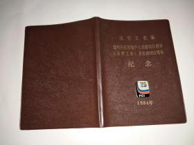1984年化学工业部涂料科技情报中心站25周年《涂料工业》杂志创刊25周年纪念册
