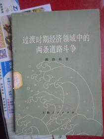 薛暮桥;过渡时期经济领域中的两条道路斗争【一版一印】