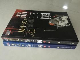 CCTV10百家讲坛:品三国(上下册,易中天著)