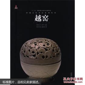 中国古代名窑:越窑