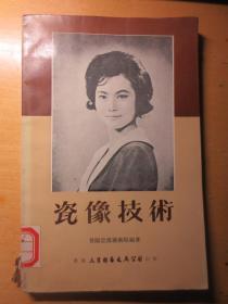香港繁体正版--瓷像技术--72年版--葵阳瓷像艺术院编
