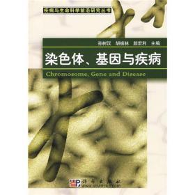 染色体基因与疾病