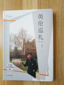 吴国盛科学博物馆图志--英伦巡礼第2季