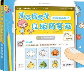 Q版简笔画-朋友圈疯传的微漫画技法