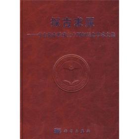 探古求原:考古雜志社成立十周年紀念學術文集