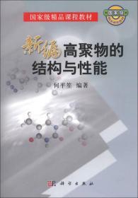 新编高聚物的结构与性能(第二版)
