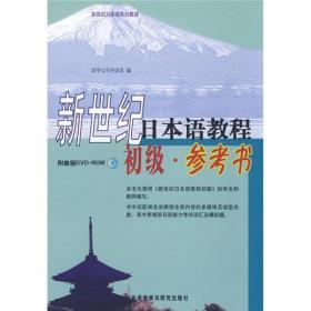 新世纪日本语系列教材·新世纪日本语教程:初级(参考书)