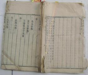 清或民木刻:吴越春秋 1册1--3卷