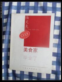 (九元丛书)美食家毕业了   2006年1版1印,十品