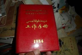 1984年新疆工作手册空白未使用