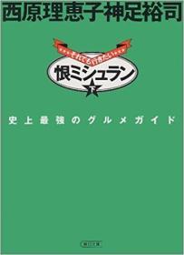 日文原版漫画书 恨ミシュラン (下) (朝日文库) 1997/10/1 西原理恵子  (著), 神足裕司 (著)