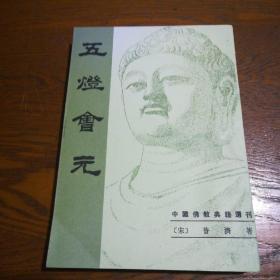 五灯会元 ( 中 )