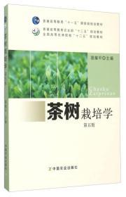 茶树栽培学(第5版)