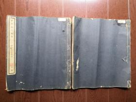 民国二十六年《由里山人菊谱》上下册一套全