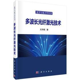 光学与光子学丛书:多波长光纤激光技术