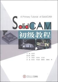SolidCAM 初级教程