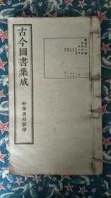 古今图书集成,草木典第五三一册