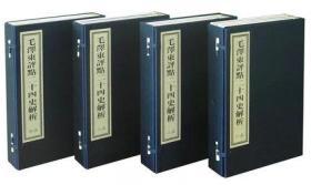 毛 泽 东 评点二十四史精华解析本精品16册手工宣纸线装书