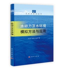 水科学前沿丛书:水动力及水环境模拟方法与应用