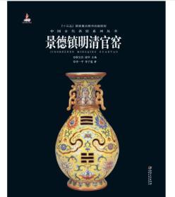 中国古代名窑:景德镇明清官窑
