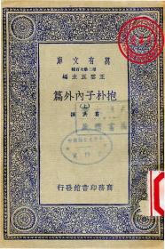 【复印件】抱朴子内外篇-1937年版--万有文库第二集