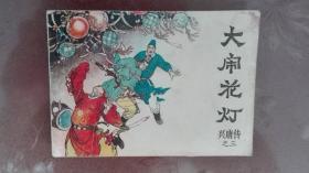 兴唐传之三  大闹花灯