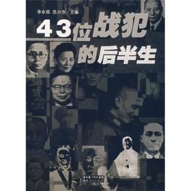 43位战犯的后半生