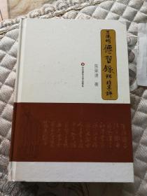 王阳明传习录详注集评