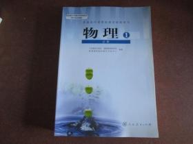 普通高中课程标准实验教科书 物理 必修1【人教版 有写划】