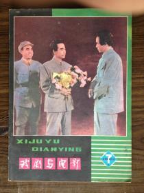 戏剧与电影1981.7