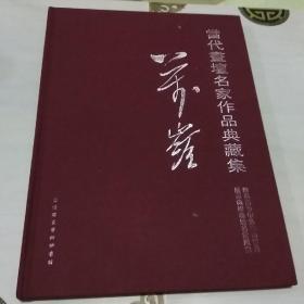当代画坛名家作品典藏集 萬嶺(布面精装,画家签赠本)