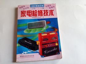 家电检修技术 1995年合订本(上 册)