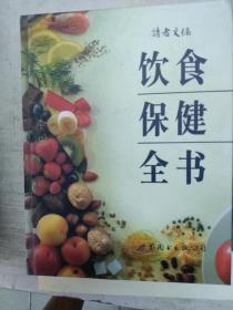 饮食保健全书