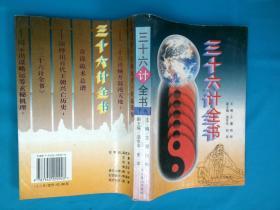 中国古典文化珍藏书系:三十六计全书 下卷