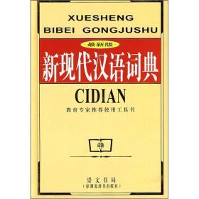新现代汉语词典(最新版)