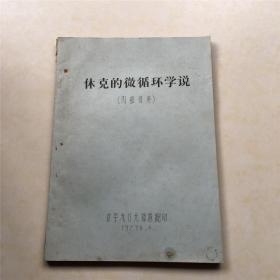 休克的微循环学说 京子909部队翻印 刻印版