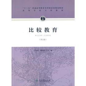 比较教育 第五版第5版 王承绪 顾明远 人民教育出版社